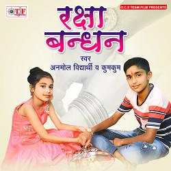Rakshha Bandhan songs