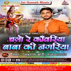 Chalo Re Kawariya Baba Ki Nagariya songs