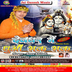 Listen to He Bhole Aughaddani songs from Devghar Me Dhua Bhak Bhak