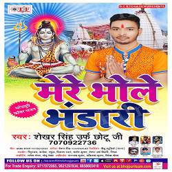 Listen to Bola Bam Bam songs from Mere Bhole Bhandari