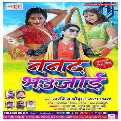 Nanad Bhaujai songs