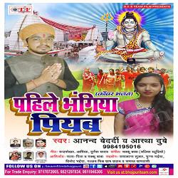 Pahile Bhangiya Piyab songs