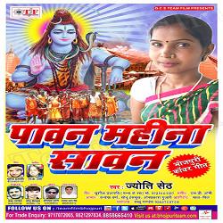 Pawan Mahina Saavan songs