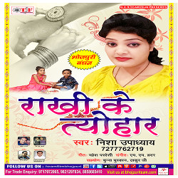 Rakhi Ke Tyohar songs