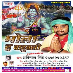 Bhola The Bahubali songs