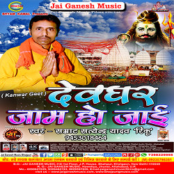 Devghar Jaam Ho Jaai songs