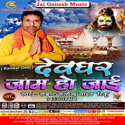 Listen to Dekhi Baraat Maina Pitas Kapar - 3 songs from Devghar Jaam Ho Jaai