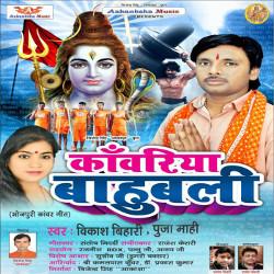 Kanwaria Bahubali songs