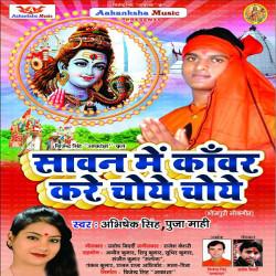 Sawan Mein Kanwar Kare Choy Choy songs