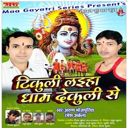 Tikuli Laiha Dham Dekuli Se songs