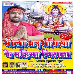 Bhola Adbhangiya Ke Mahima Nirala songs