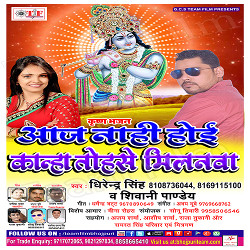 Aaj Naahi Hoi Kanha Tohse Milanwa songs