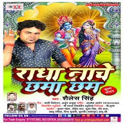 Radha Nache Chhama Chham songs
