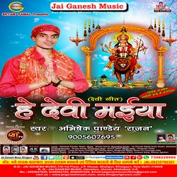He Devi Maiya songs