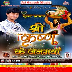 Shree Krishna Ke Janamawa songs