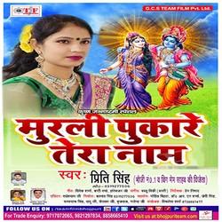Murli Pukare Tera Naam songs