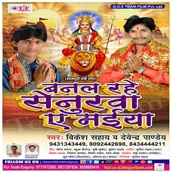 Banal Rahe Senurawa A Maiya songs