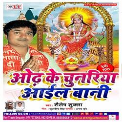 Odhke Chunariya Aail Bani song