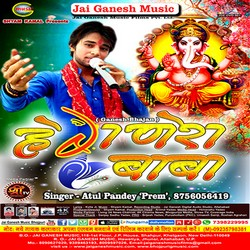 He Ganesh Baba songs