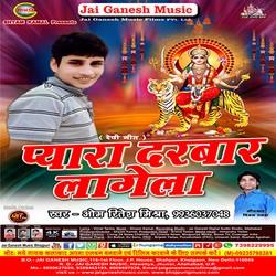 Pyara Darbar Lagela songs