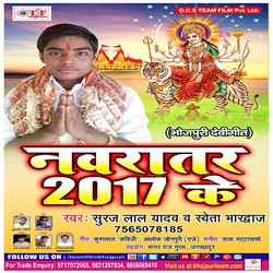 Navratr 2017 Ke songs
