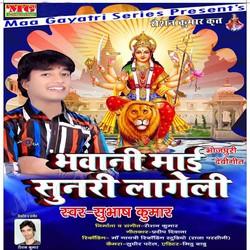 Listen to Charo Disha Me Ka Dele Anjor songs from Bhawani Mai Sunari Lageli