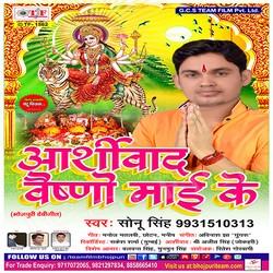 Aashirwad Vaishnao Mai Ke songs