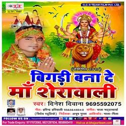 Bigadi Bana De Ma Sherawali songs