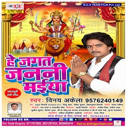 Listen to Maiya Se Bhet Ho songs from He Jagat Janani Maiya
