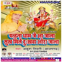 Palhana Dham Je Aa Jala Shukh Mile Sab Dukhawa Ora Jala songs
