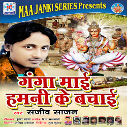Ganga Mai Hamani Ke Bachai songs