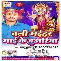 Chali Maihar Mai Ke Duwariya songs