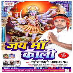 Listen to Maai Charaniya Dj songs from Jai Maa Kali