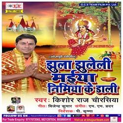 Jhula Jhuleli Maiya Nimiya Ke Dali songs