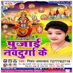 Pujaai Navdurga Ke songs