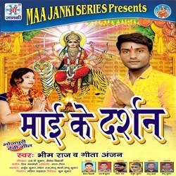 Mai Ke Darshan songs