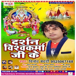 Listen to Darshan Vishwakarma Ji Ke songs from Darshan Vishwakarma Ji Ke