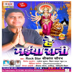 He Maiya Rani songs