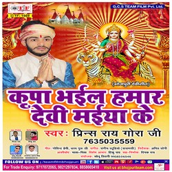 Listen to New Fuk Dehab Pakistann songs from Kripa Bhaiyl Hamar Devi Maiya Ke