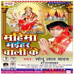 Mahima Maihar Waali Ke songs