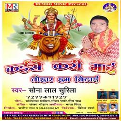 Kaise Kari Mai Tohar Ham Vidai songs