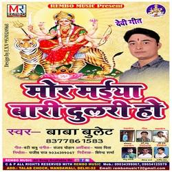 Mor Maiya Baari Dulari Ho songs