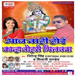 Aaj Nahi Hoi Kanha Tohse Milanawa songs