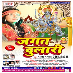 Listen to Maai Ke Bhawanwa songs from Jagat Dulari