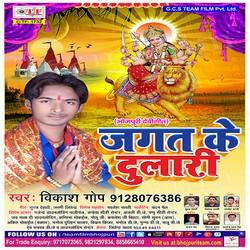 Listen to Jhulelu Jhulanawa songs from Jagat Ke Dulari