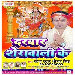 Darbar Sherawali Ke songs