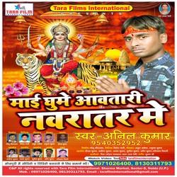 Mai Ghume Aawatari Navrat Me songs