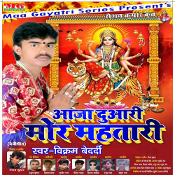 Listen to Kalsa Par Nam Likhwa De Mai Re songs from Aaja Duari Mor Mahtari