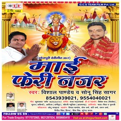 Listen to Maiya Ke Darshan songs from Maai Feri Najar