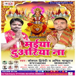 Maiya Duwariya Na songs